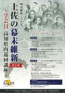 維新150年13館連携/県内巡回講座チラシ.jpg